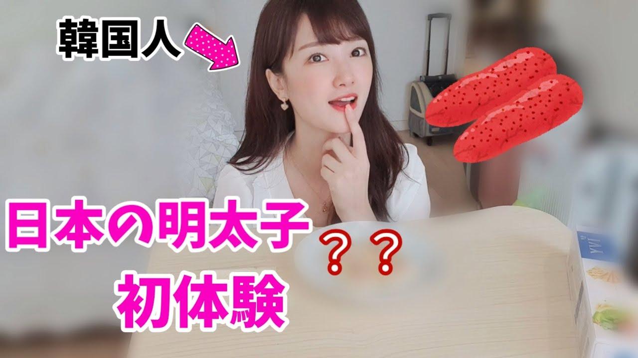 初めて日本の明太子を食べてみましたが...