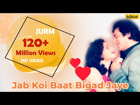 Jab Koi Baat Bigad Jaye  Lyrics from movie Jurm (1990) | Hindi Lyrics