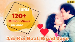 Download Jab Koi Baat Bigad Jaye Full Video Song | Jurm | Vinod Khanna & Meenakshi Sheshadri | Kumar Sanu Mp3 and Videos