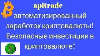 apitrade - автоматизированный заработок криптовалюты! Безопасные инвестиции в криптовалюте!
