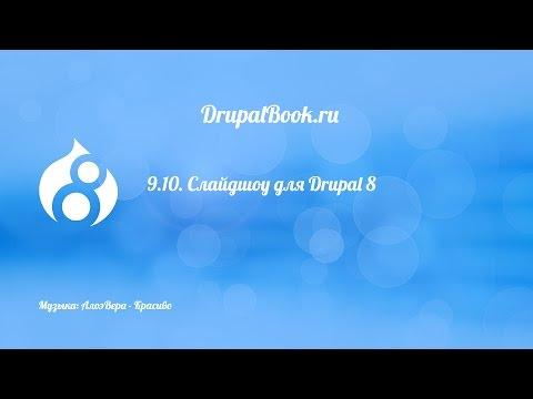 9.10. Слайдшоу для Drupal 8