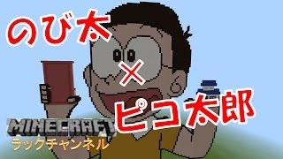 マインクラフト のび太のピコ太郎 これってppap 作ってみた ドラえもん minecraft