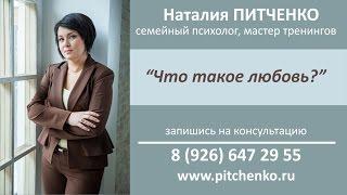 Семейный психолог в москве - Наталия Питченко -
