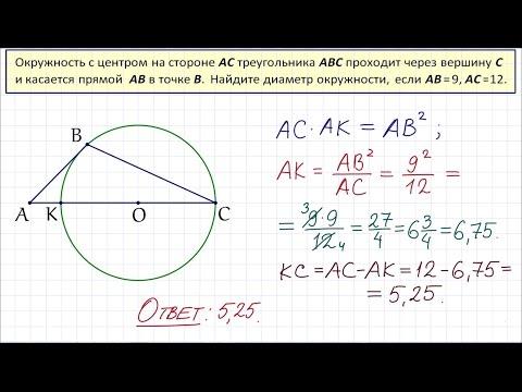 Задание 24 ОГЭ по математике #2