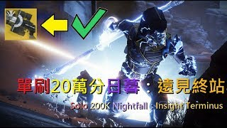 【Destiny 2】- 單刷20萬日暮:遠見終站 Solo 200K Nightfall:Insight Terminus