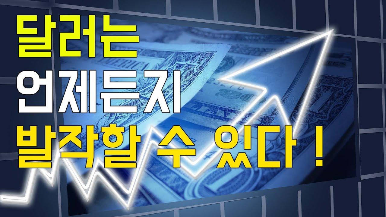 이대로 달러약세가 지속될까? 달러강세는 이제 끝났을까? 원달러환율 및 달러 전망!