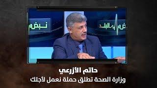 حاتم الأزرعي - وزارة الصحة تطلق حملة نعمل لأجلك