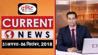 Current News Bulletin for IAS/PCS - (31st Aug - 6th Sep, 2018)