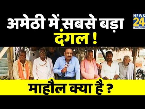 गांधी परिवार Amethi में खोई ज़मीन वापस पाएगा ? Amethi से माहौल क्या है ? देखिए Rajeev Ranjan के साथ