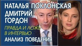 Наталья Поклонская на канале  @Дмитрий Гордон  Невербальное поведение, жесты.