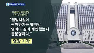 '국정원 불법사찰' 최윤수 영장 기각…우병우 수사 '차질