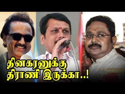 தினகரனுக்கு தைரியம் இருக்கா..? | Senthil Balaji Public Speech At Karur DMK Meeting | Videos