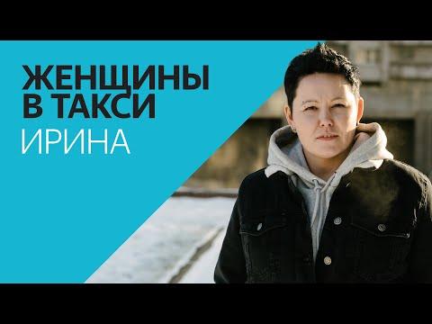 Ирина   Женщины в такси   Яндекс.Такси
