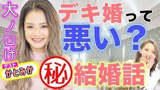 【かとみかコラボ】結婚・妊娠…女子トーク!【ゆきぽよ】