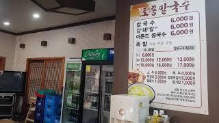 대전노은동맛집 토종칼국…