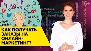 Как зарабатывать в интернете новичку? // Интернет-маркетинг с Марией Солодар 16+