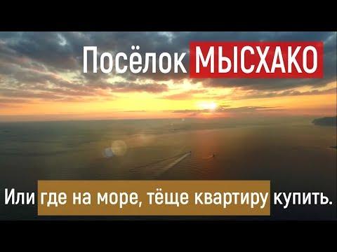 Обзор Мысхако. Купить квартиру в Новороссийске. Обзор недвижимости Новороссийска.