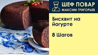 Бисквит на йогурте . Рецепт от шеф повара Максима Григорьева