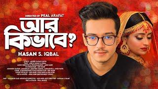 Ar Kibhabe | আর কিভাবে - Hasan S. Iqbal | Adib Kabir | Official Music Video 2021