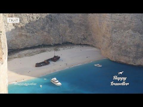 Οι καλύτερες παραλίες Happy Traveller | Best Beaches in Greece