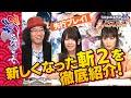 استعراض جديد لطريقة اللعب في Utawarerumono: ZAN 2