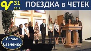 Семейная поездка Служение в г. Четек Влог 31 многодетная семья Савченко