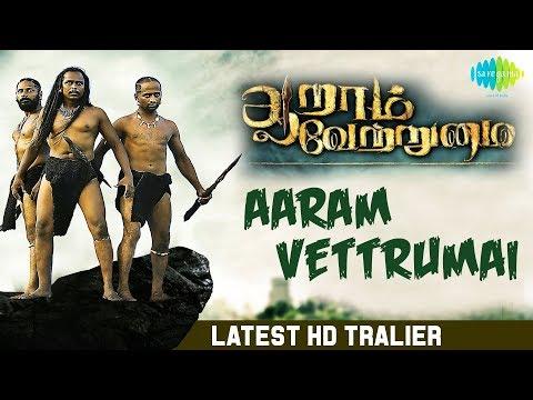 Aaram Vettrumai   Official Trailer   Ajay, Gopika, Umashree, Yogi Babu   ஆறாம் வேற்றுமை   HD Video