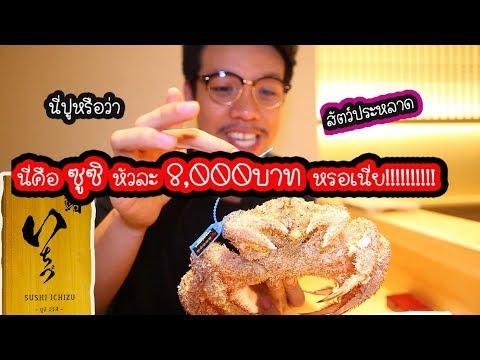 กิน*Sushi ขั้นเทพ หัวละ8,000บาท*อร่อยจนตลกไม่ออก!!!