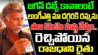 Farmers Serious Comments On AP CM Jagan | Public Talk On 3 Capitals Bill | 3 Capitals Issue In AP