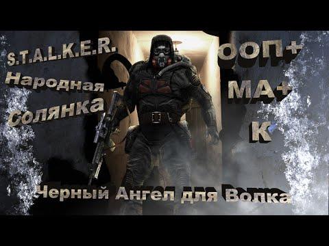 Поход за Черным Ангелом,STALKER NS