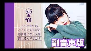 「BiSH LOCKS! がYouTubeでも開講!」 #01:アイナ・ジ・エンド先生の最...