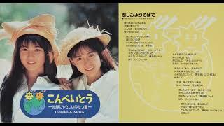 90年代のアイドルデュオ(高市智子、菅野美寿紀) アルバム「地球にやさしいふたつ星」1991.6.21.