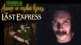 Далеко не первый взгляд - The Last Express [DehiarPlay]