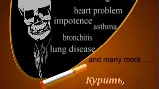 Спаси Себя! Бросай Курить!