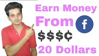 How to make money from facebook,Earn money using facebook ads posting