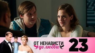 От ненависти до любви | Сезон 1 | Серия 23