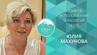 Юлия Махунова: история начала партнерства с компанией DEHolding, использование технологий DeVita