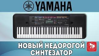 YAMAHA PSR-E263 Новый доступный синтезатор для обучения