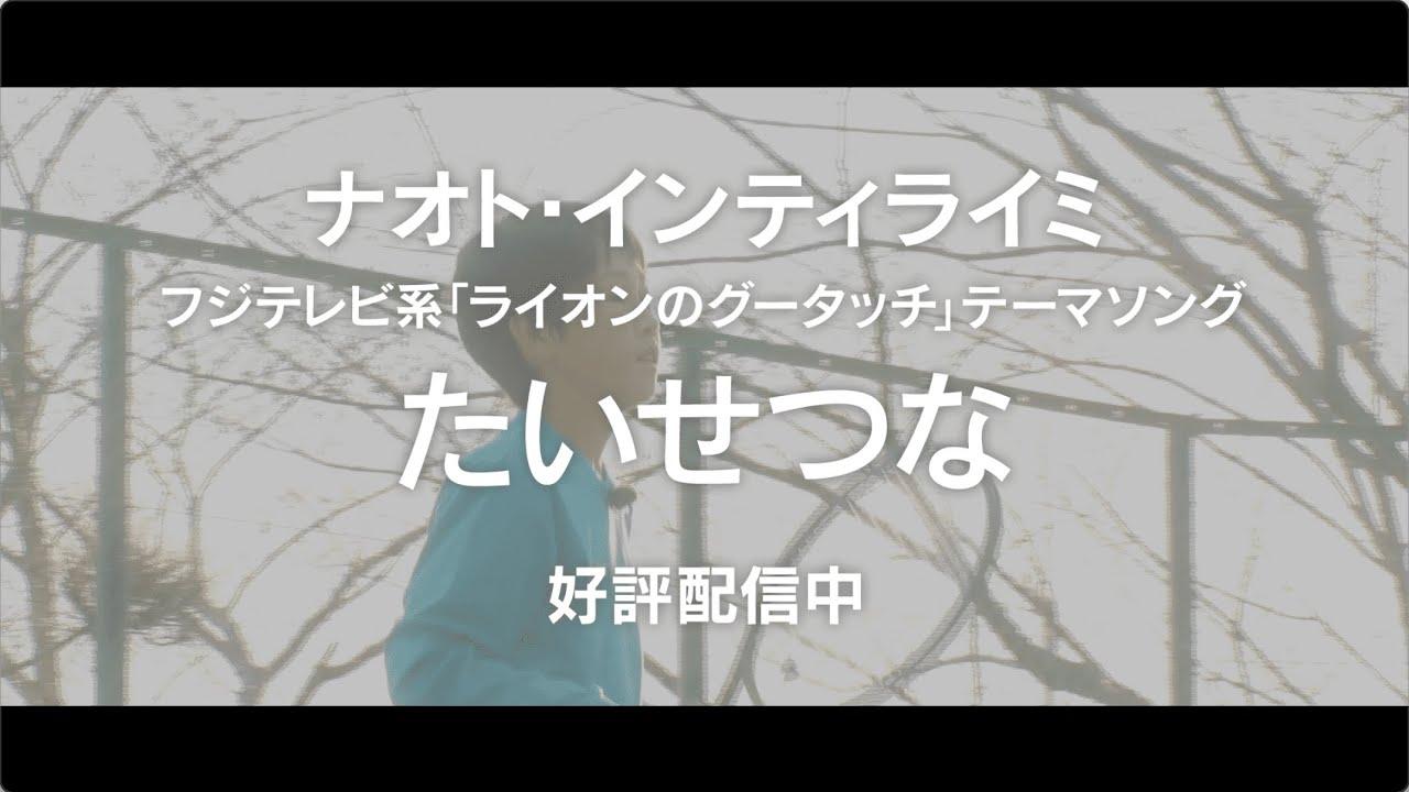 ナオト・インティライミ「たいせつな」ティザー映像(フジテレビ系「ライオンのグータッチ」テーマソング)