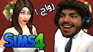 عريس وعروسه !! #3 - The Sims 4