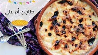 طريقة عمل طاجن أم علي في الفرن | how to make om ali |  الحلو علينا