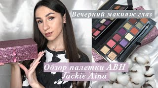My evening makeup routine Вечерний макияж Обзор палетки ABH Jackie Aina