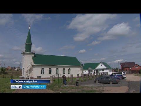 В Башкирии готовятся к празднику Курбан-байрам