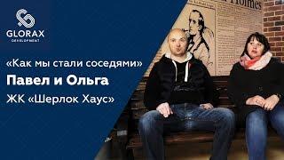 """Проект Glorax Development """"Как мы стали соседями"""" - Павел и Ольга, """"Шерлок Хаус"""""""