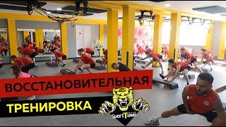 Восстановительная тренировка в Sport Town