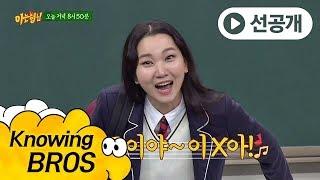 """[선공개] """"너 때문이야~이 X야(!)"""" 장윤주 폭발♨ (ft. 로데오거리) 아는 형님 104회"""