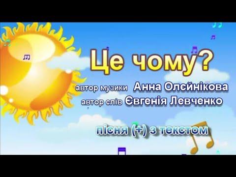 Це чому (+) з текстом, муз Анни Олєйнікової, сл Євгенії Левченко