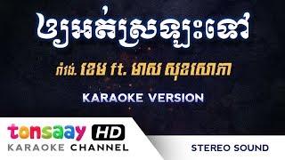 ឲ្យអត់ស្រឡះទៅ ភ្លេងសុទ្ធ, អោយអត់ស្រឡះទៅ ខេម ft. មាស សុខសោភា   Tonsaay karaoke
