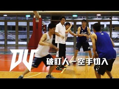 [DV籃球夢工廠] 破盯人空手切入教學(系籃必練) - YouTube