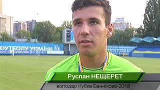 Кубок Баннікова знову в Україні